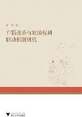 户籍改革与农地权利联动机制研究