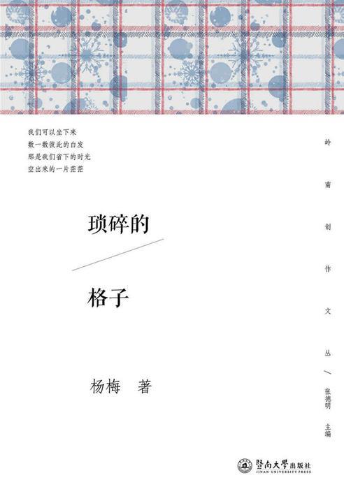 岭南创作文丛·琐碎的格子