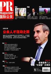 国际公关 双月刊 2012年01期(电子杂志)(仅适用PC阅读)