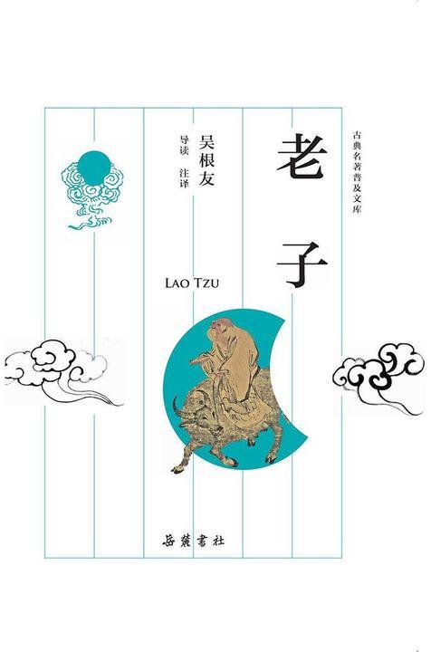 老子(古典名著普及文库)