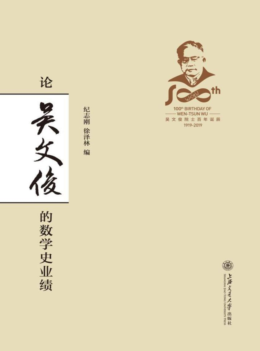 论吴文俊的数学史业绩