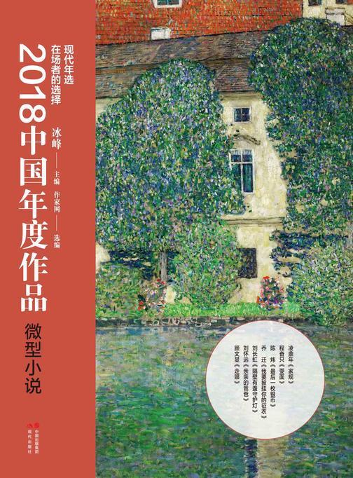 2018中国年度作品·微型小说