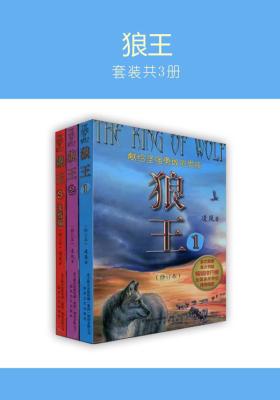 狼王(全3册)