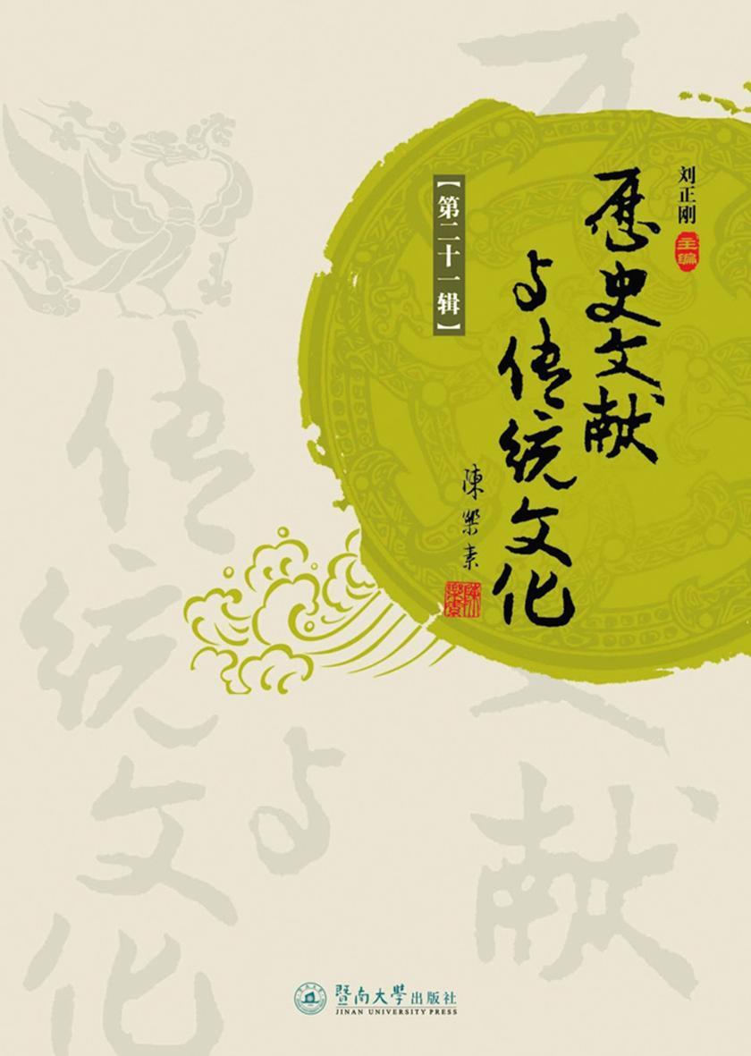 历史文献与传统文化(第二十一辑)