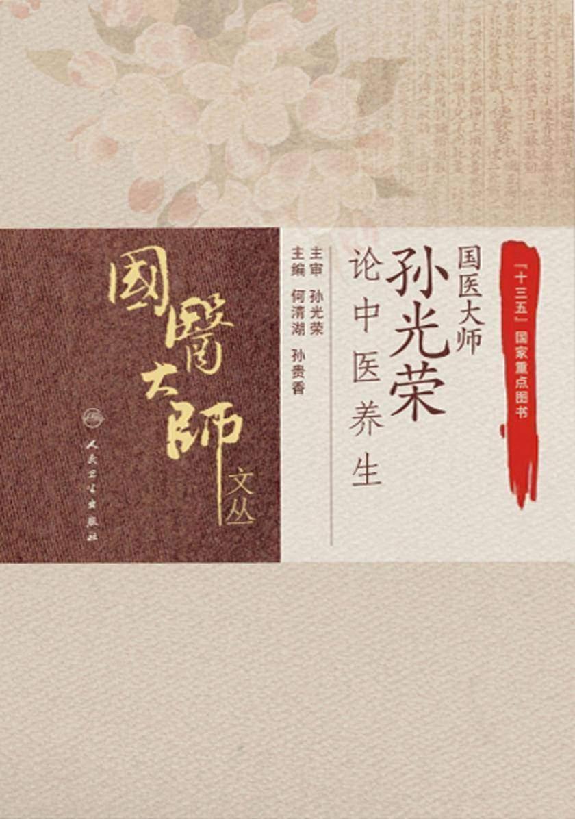 国医大师孙光荣论中医养生