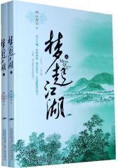 梦起江湖 (上)(试读本)