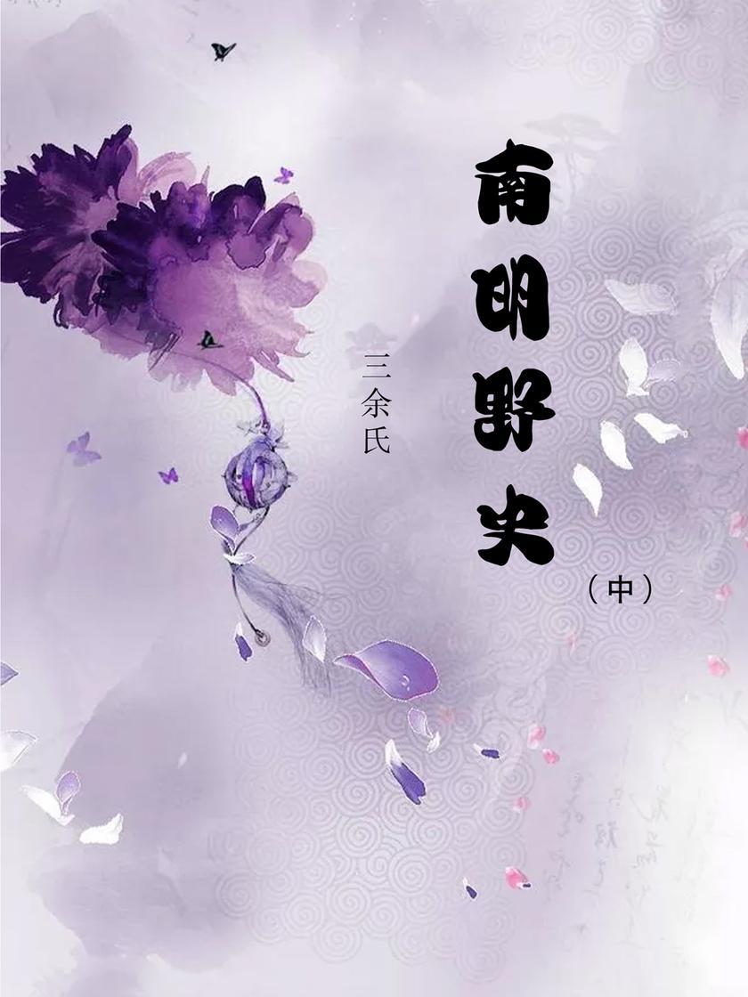南明野史-中