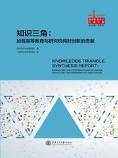 知识三角:加强高等教育与研究机构对创新的贡献
