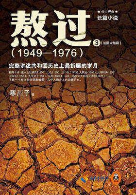 熬过(1949-1976):完整讲述共和国历史上最折腾的岁月3