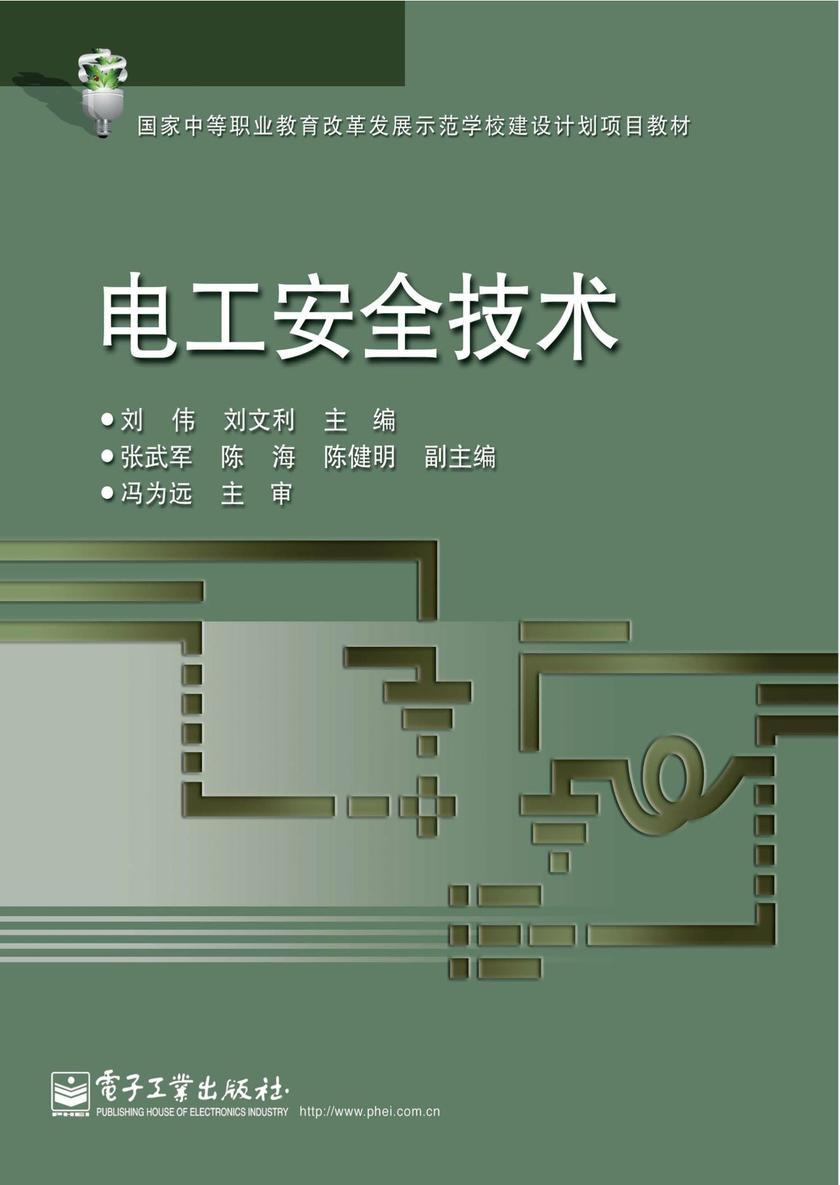 电工安全技术