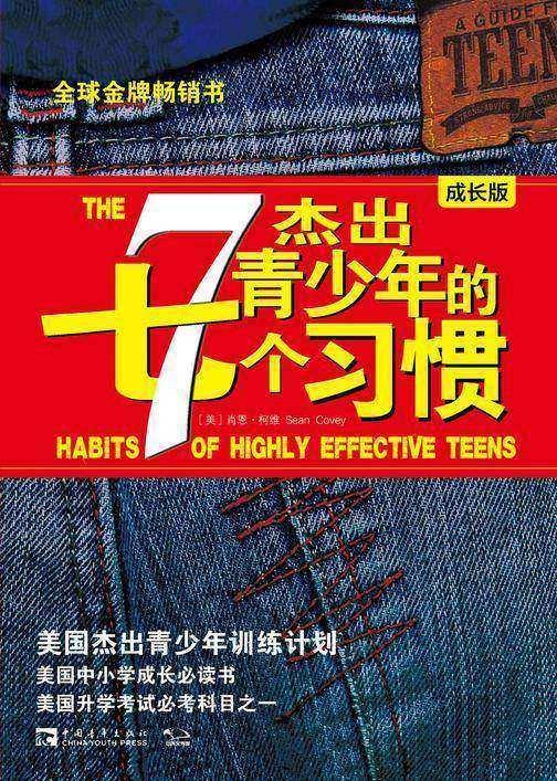 杰出青少年的7个习惯(成长版):美国杰出青少年训练计划 全球金牌畅销书
