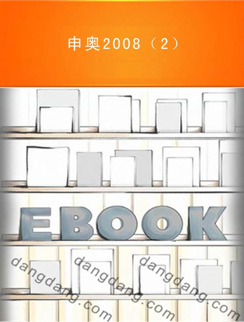 申奥2008(2)