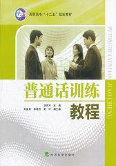 高职高专 普通话训练教程(试读本)