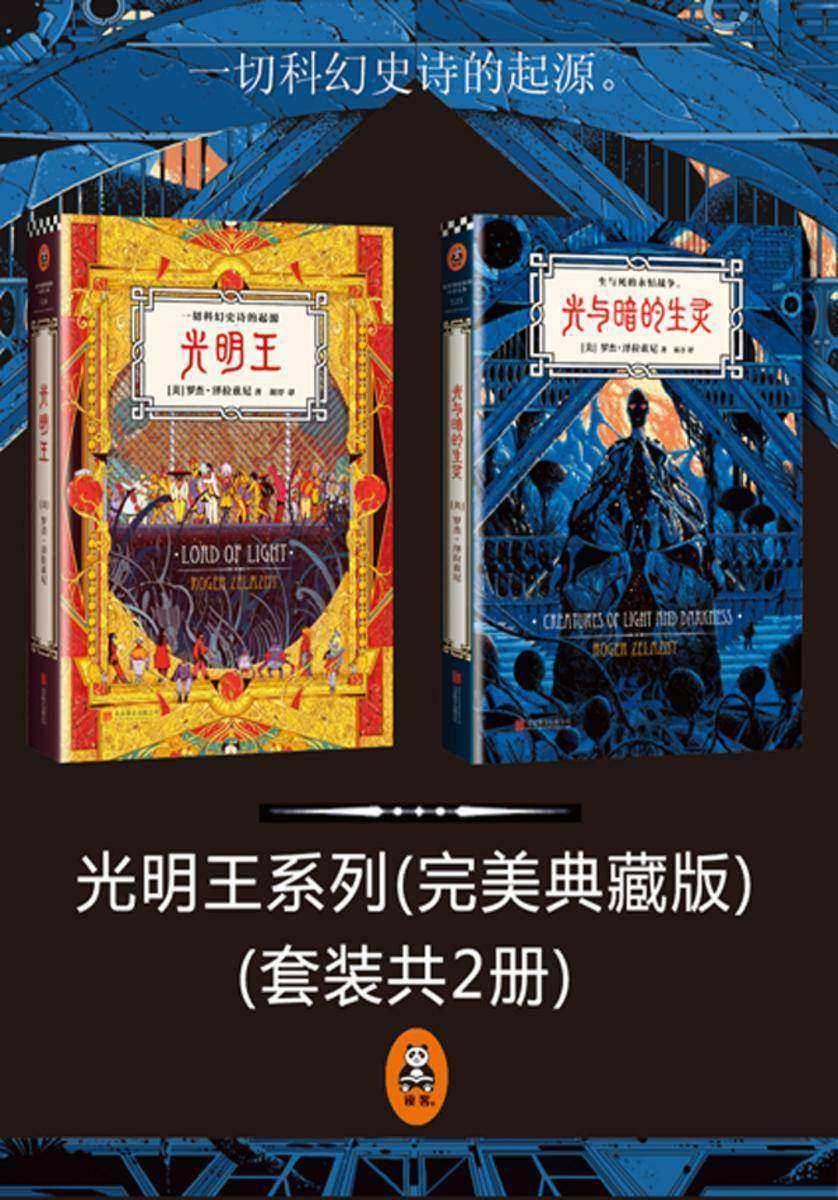 光明王系列(全二册)