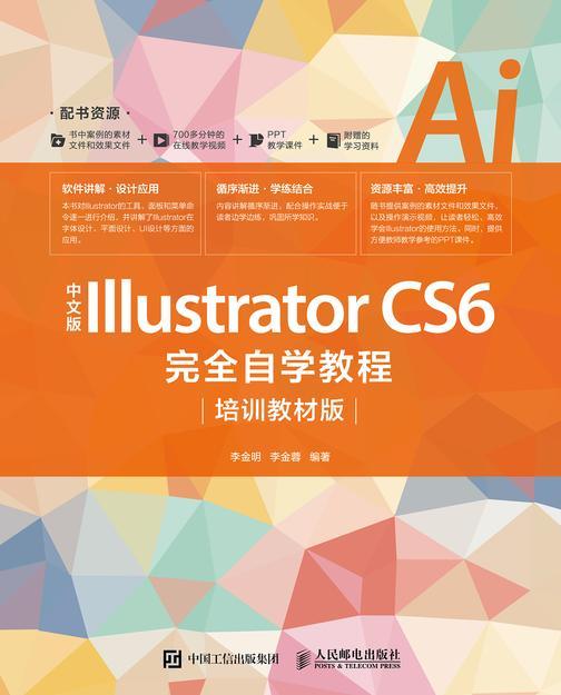 中文版Illustrator CS6完全自学教程(培训教材版)
