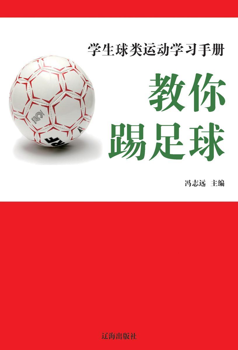 教你踢足球