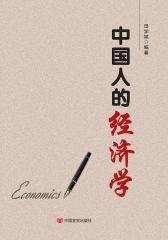 中国人的经济学