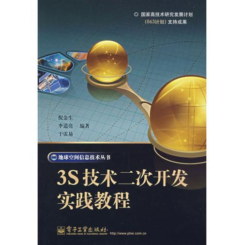 3S技术二次开发实践教程(仅适用PC阅读)