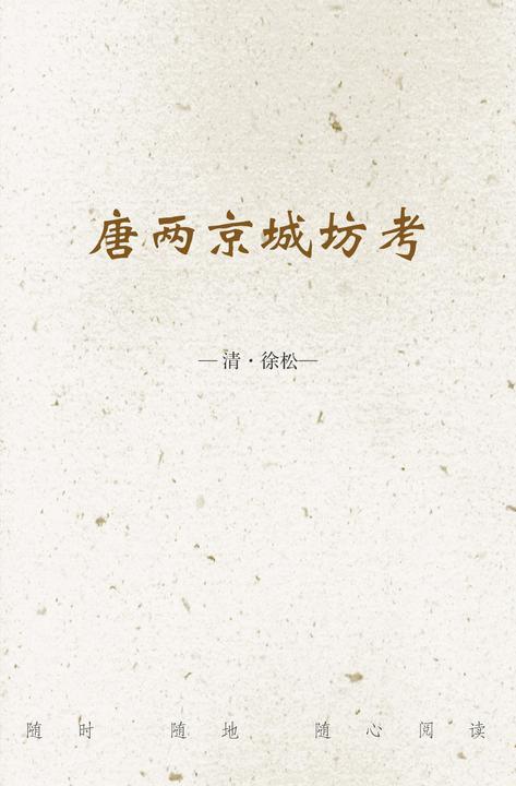 唐两京城坊考