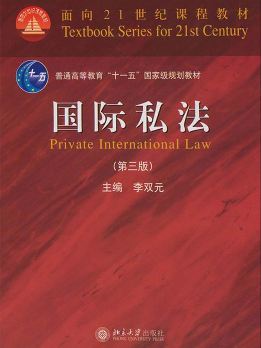 """国际私法(第3版)(面向21世纪课程教材,普通高等教育""""十一五""""国家级规划教材)"""