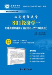 圣才学习网·西南财经大学801经济学一历年真题及详解(含2008~2013年真题)(仅适用PC阅读)