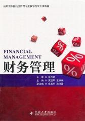 财务管理(仅适用PC阅读)