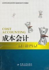 成本会计(仅适用PC阅读)