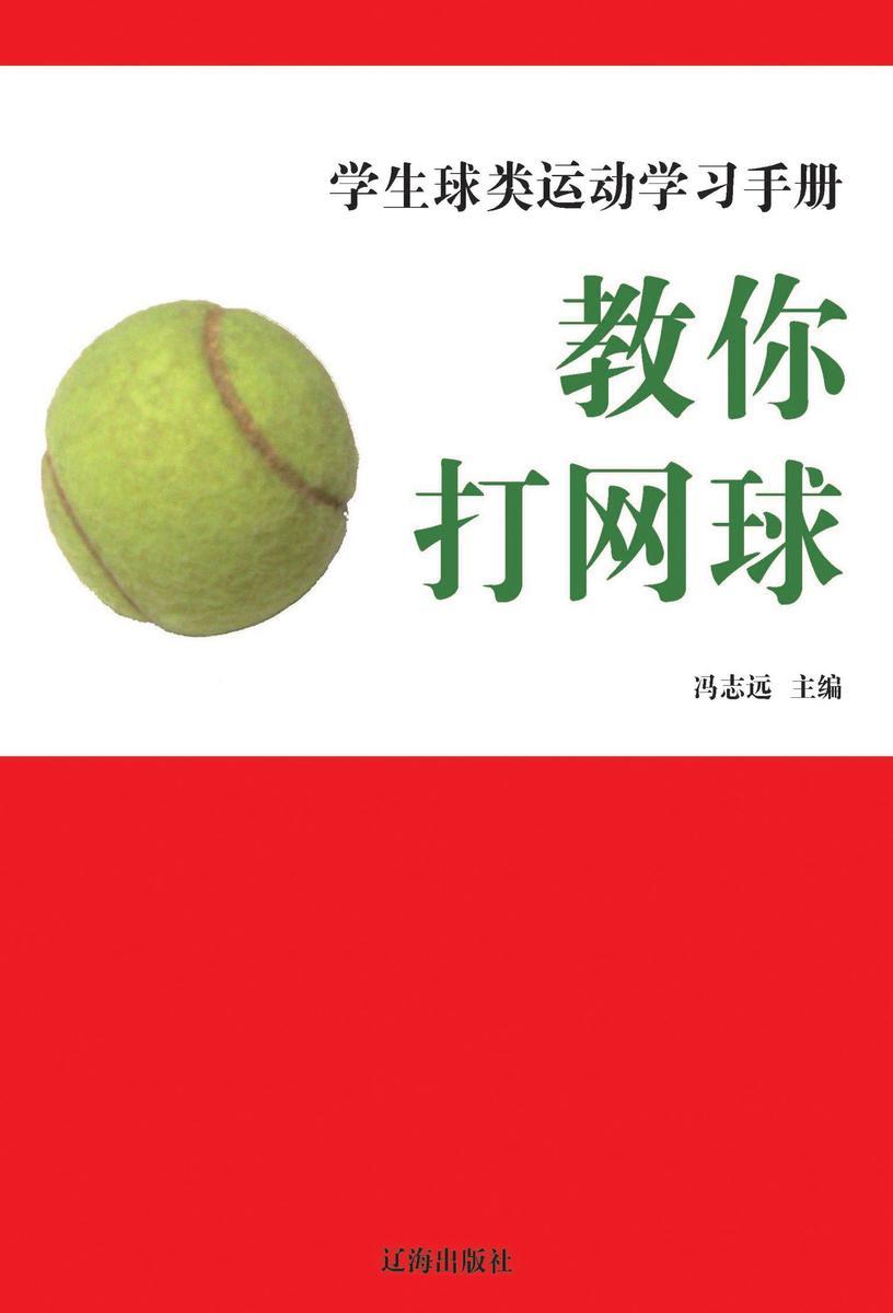 教你打网球
