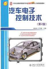 汽车电子控制技术(第2版)(21世纪全国高等院校汽车类创新型应用人才培养规划教材)