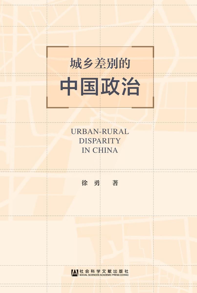 城乡差别的中国政治