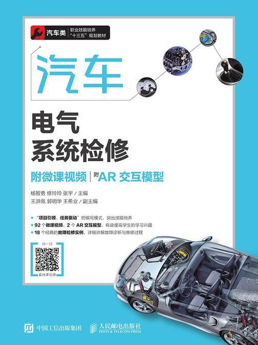 汽车电气系统检修(附微课视频)(附AR交互模型)