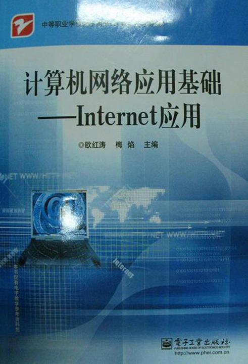 计算机网络应用基础——Internet应用