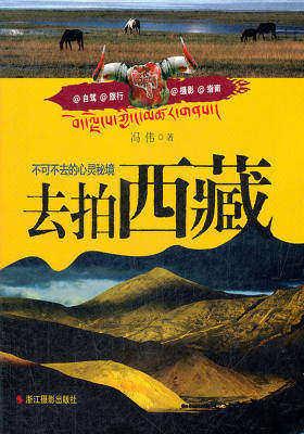 去拍西藏(仅适用PC阅读)