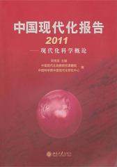 中国现代化报告2011:现代化科学概论