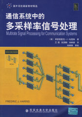 通信系统中的多采样率信号处理(试读本)