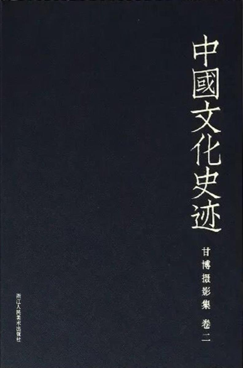 中国文化史迹:甘博摄影集(二)(中国文化史迹)