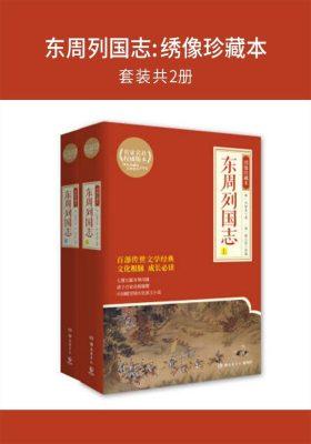 东周列国志:绣像珍藏本(套装共2册)