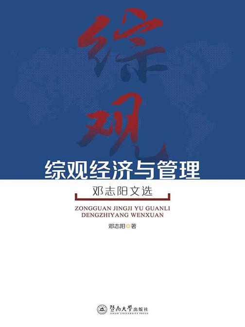 综观经济与管理—邓志阳文选