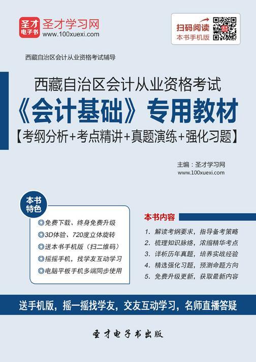 2016年西藏自治区会计从业资格考试《会计基础》专用教材【考纲分析+考点精讲+真题演练+强化习题】