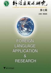 外语应用与研究(第7辑)