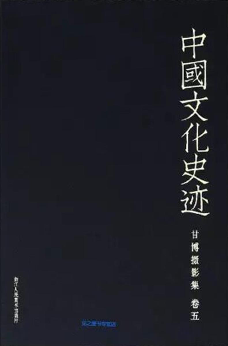 中国文化史迹:甘博摄影集(五)(中国文化史迹)