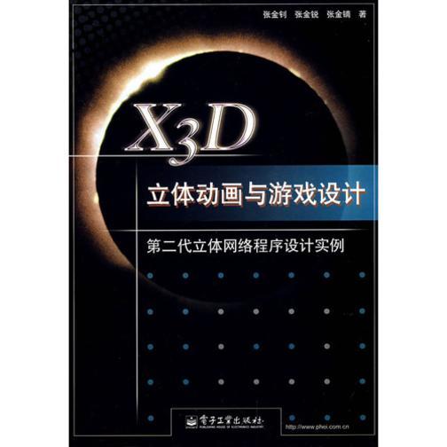 X3D立体动画与游戏设计——第二代立体网络程序设计实例(仅适用PC阅读)