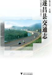 遂昌县交通志:1989~2010