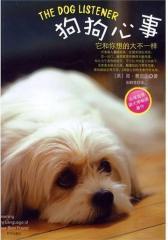 狗狗心事(试读本)