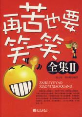 再苦也要笑一笑全集Ⅱ(仅适用PC阅读)
