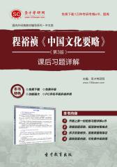 圣才学习网·程裕祯《中国文化要略》(第3版)课后习题详解(仅适用PC阅读)
