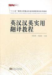 英汉汉英实用翻译教程(仅适用PC阅读)
