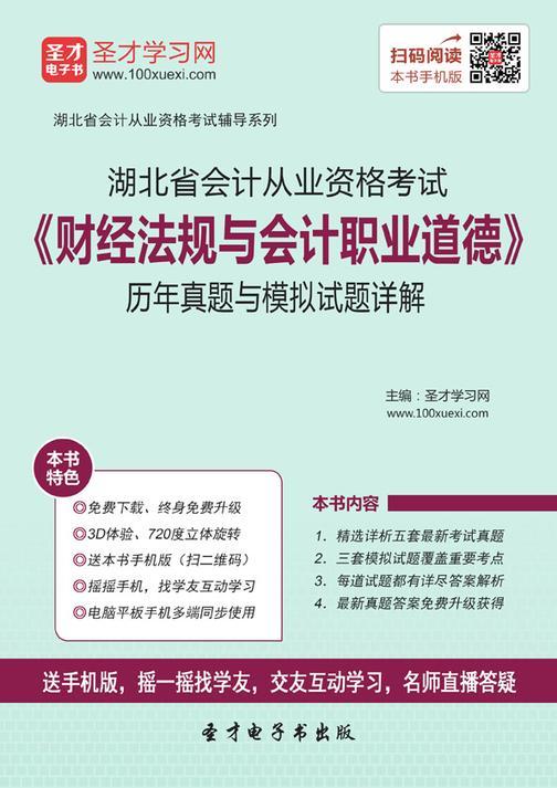2016年湖北省会计从业资格考试《财经法规与会计职业道德》历年真题与模拟试题详解