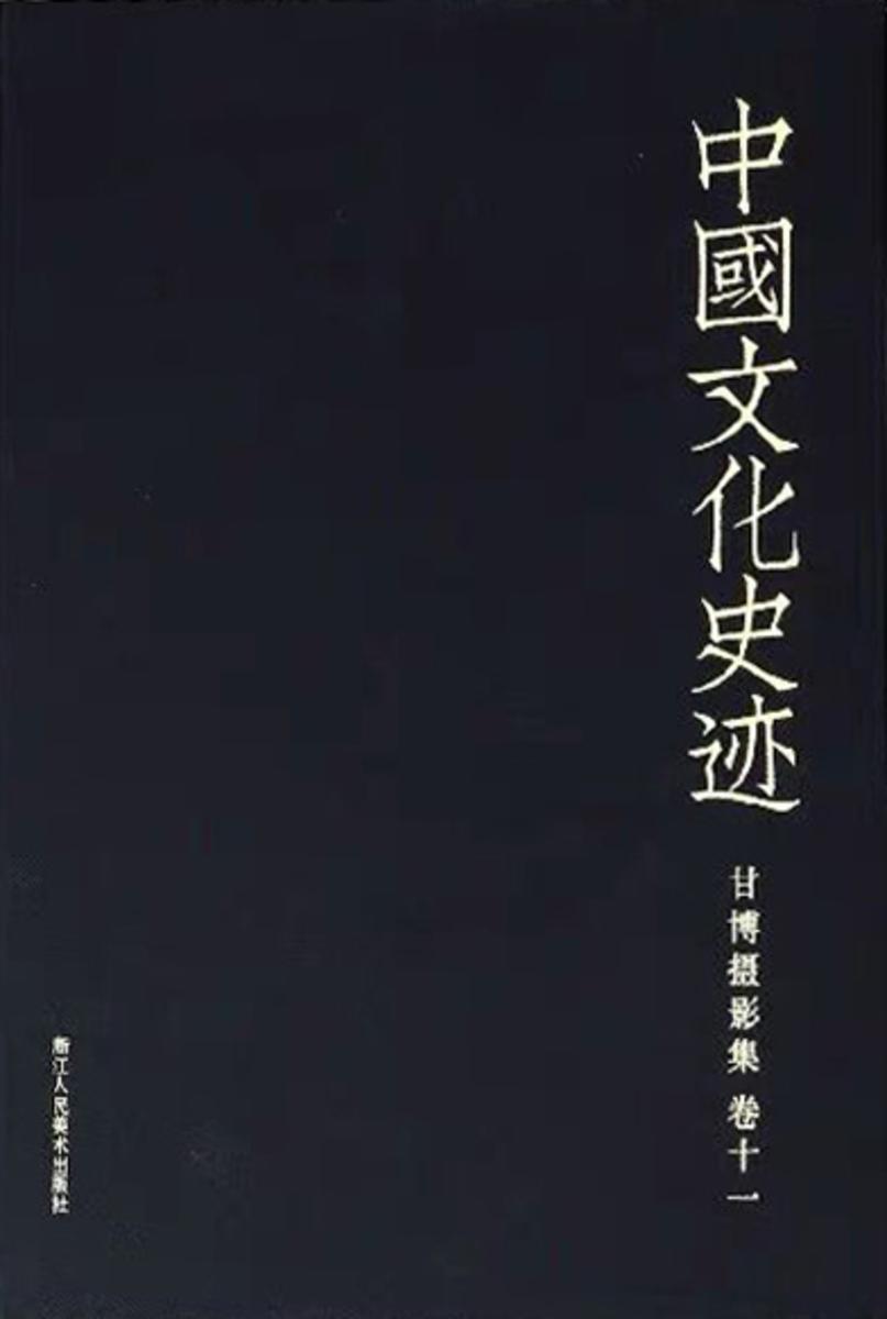 中国文化史迹:甘博摄影集(十一)(中国文化史迹)