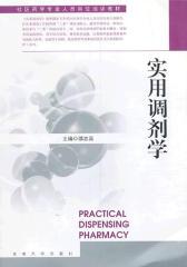 实用调剂学(仅适用PC阅读)